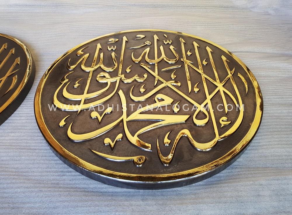Kaligrafi Kuningan Laa Ilaha Illallah