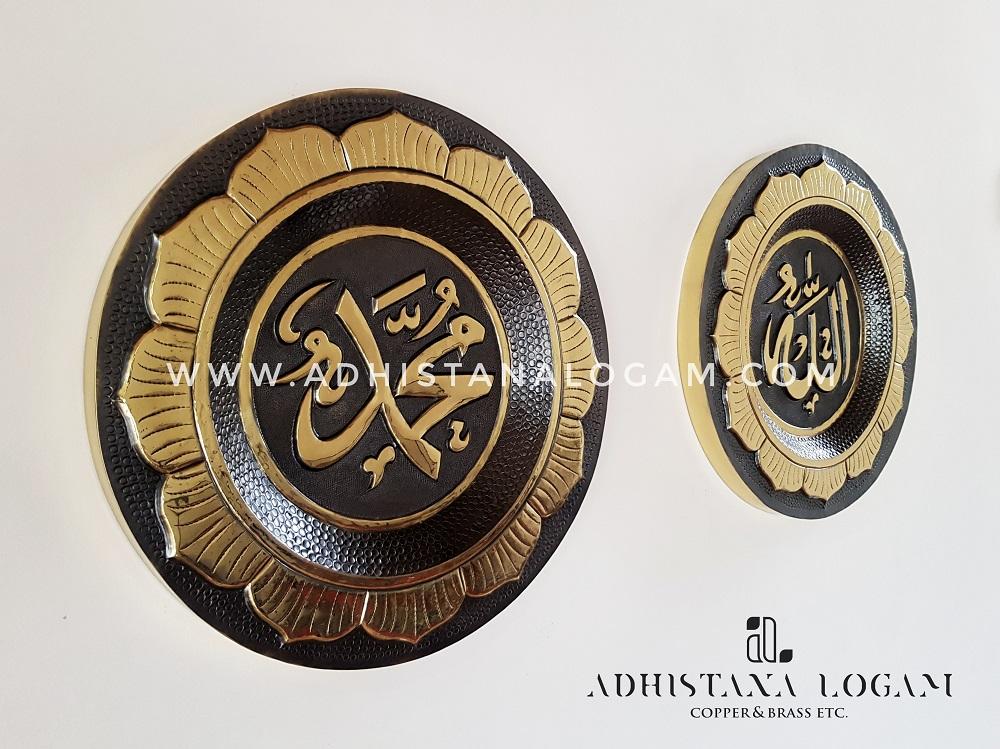 Kaligrafi Kuningan Allah Muhammad Bundar