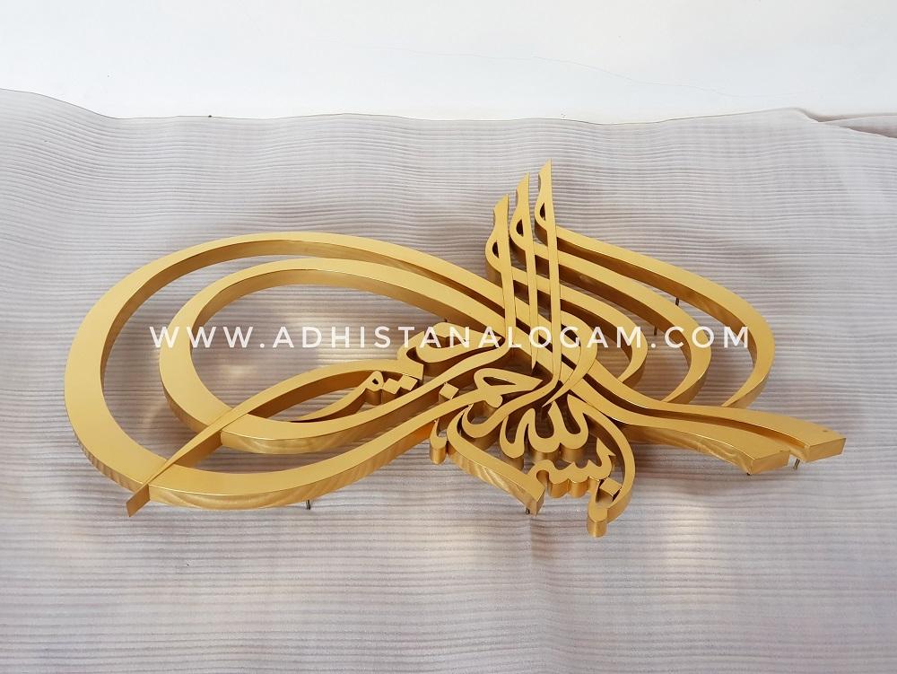 Kaligrafi Kuningan Lafalz Bismillah